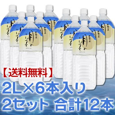 ミネラルウォーター【送料無料】月のしずく2L×6本入り 2ケースセット