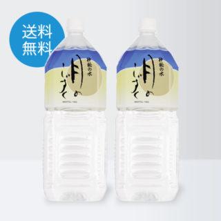 初回送料無料/月のしずく2L(2L×2本)