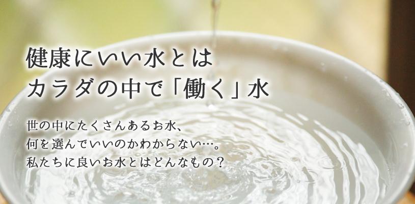 健康にいい水とは?カラダの中で「働く」水